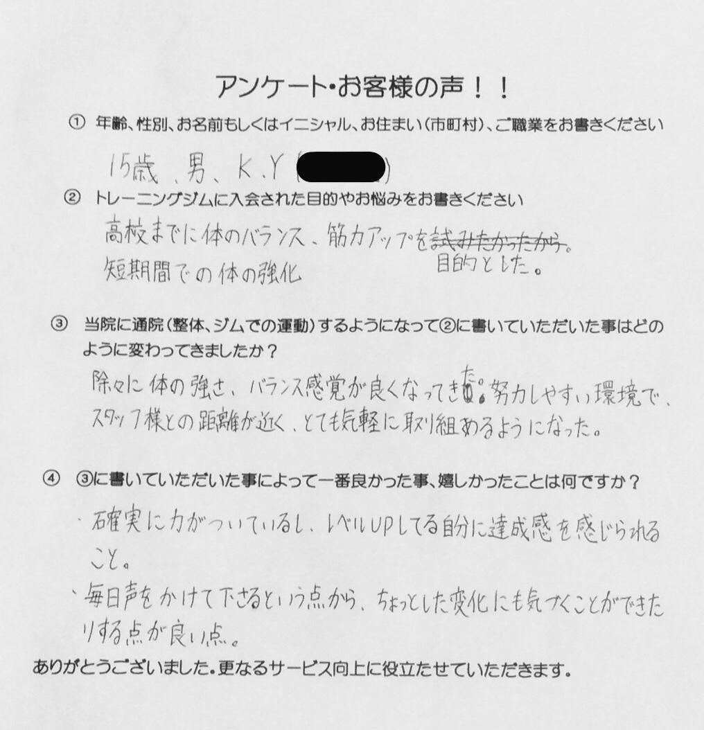 草津 ジム Jump スポーツパフォーマンス向上