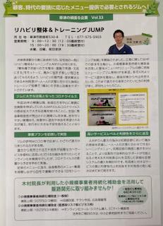 草津 Jump 草津商工会議所 会誌1