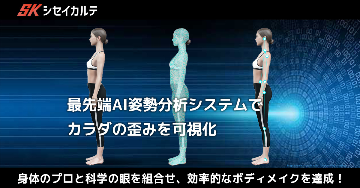 草津 スポーツジム Jump 姿勢分析1